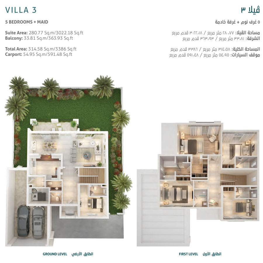 Phase II   5 Bedroom +Maid, Size- 3,386   sq. ft.